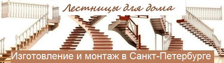 производство деревянных лестниц в Санкт-Петербурге